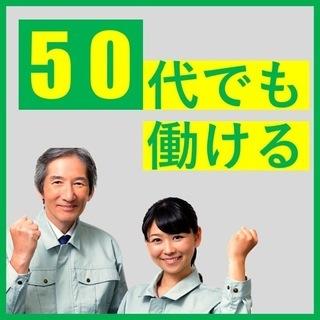 三重県松坂市・交替制◆自動車用窓ガラスの検査・加工