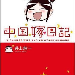 「中国嫁日記 」一 (日本語) コミック (紙) 1-7 譲ります