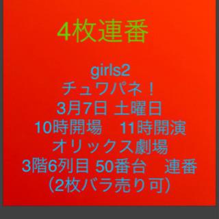 girls2 チュワパネ 3月7日 11開演 オリックス劇場