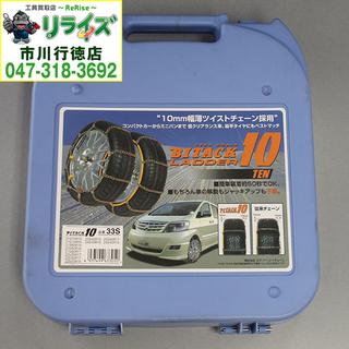 FEC 33S BITACK LADDER チェーン【リライズ市...