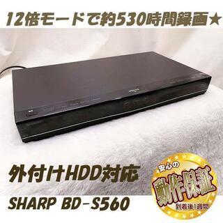 ★2画面見ながら操作★AQUOS BD-S560★500GB★の画像