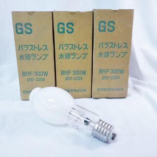 ★未使用 GS バラストレス 水銀ランプ BHF300W 200...