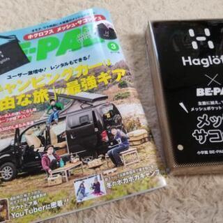 3月号のBE-PAL