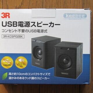 【値下げしました】USB電源スピーカー 3R-KCSPO2BK