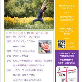 寺ヨガ★3.4.5月分引き続きCM
