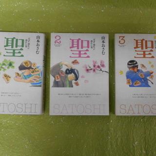 【値下げしました❗】聖  天才・羽生が恐れた男 全3巻セット。
