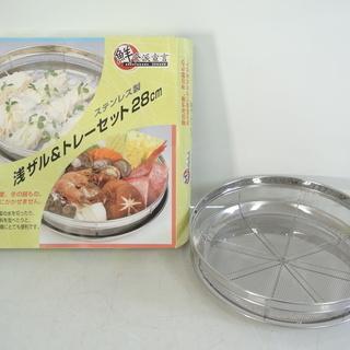 野菜の水切りや鍋物材料のセッティング等に 未使用 浅ザル&トレー...