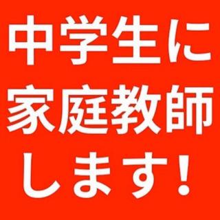 【新中2、新中3限定】1回1000円で家庭教師します!