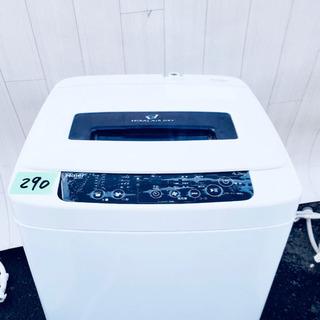 😳2015年製😳 E-A290番 Haier✨全自動電気洗…