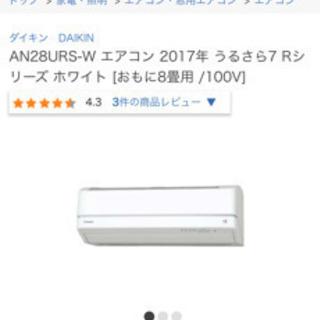 エアコン うるさら7  − 神奈川県