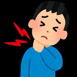 〜頚椎捻挫について〜