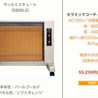 遠赤外線暖房器 サンルミエの画像