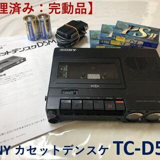 【修理済み:完動品】 SONY カセットデンスケ TC-D…