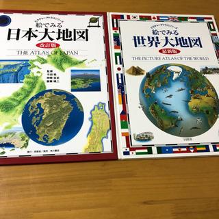 絵で見る日本大地図・絵で見る世界大地図 2冊セット