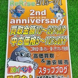 2月15日(土)より2周年祭イベント開催!リライズ野田愛宕店