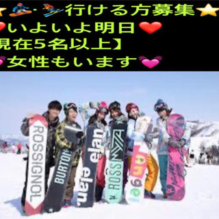 ❤️いよいよ明日❤️ ⭐️スノボ・スキー行ける方募集⭐️