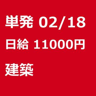 【急募】 02月18日/単発/日払い/江東区:ほうきで清掃…