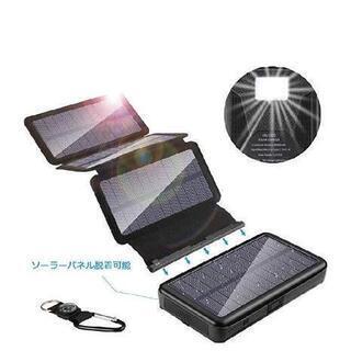 ソーラーチャージャー モバイルバッテリー ソーラー充電器 200...