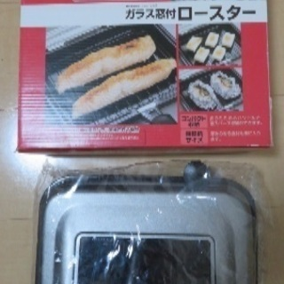 網焼きグリル ガス火専用 (値下げ)