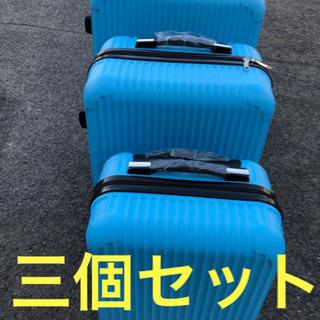 新品未使用 オリジナル スーツケース 三個セット 軽量  …