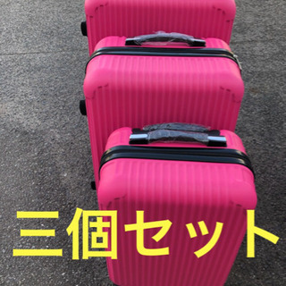 新品未使用 オリジナル スーツケース 三個セット超軽量