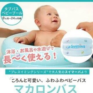 【4,290円 未開封】swimava マカロンバス
