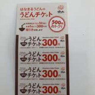 【はなまるうどん】うどんチケット(300円×4枚)
