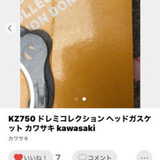 カワサキ Z750用ガスケットセット