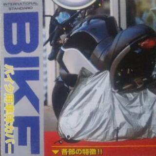 オートバイカバー