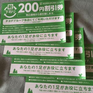 【800円分】チヨダグループ割引券