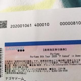 格安 2/16 パフューム  名古屋ドーム ライブチケット2枚 ...