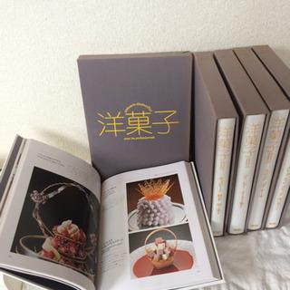 洋菓子の本