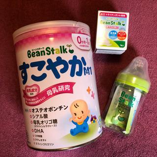 ビーンスターク 粉ミルク、哺乳瓶、乳首セット