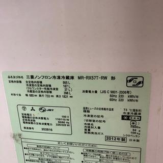 三菱ノンフロン冷凍冷蔵庫