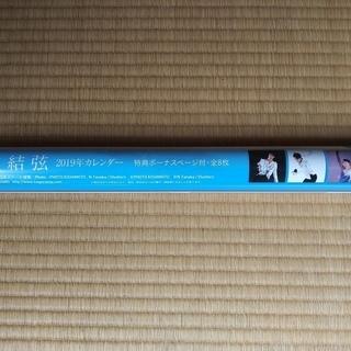 羽生結弦選手のカレンダー2019年用