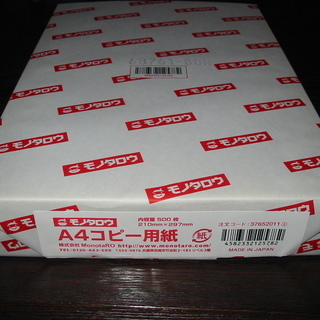 A4コピー用紙を新品のエネループ1本(単三 スタンダードモデル)...