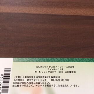 2月23日 彩の国さいたま芸術劇場にて