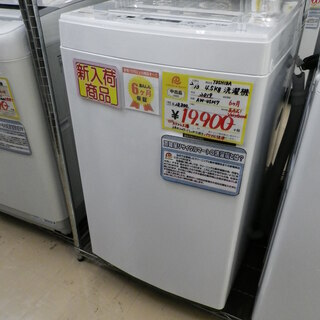 【6ヶ月保証付】参考定価 ¥28,800 2019年製 TOSH...