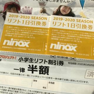 (値下げしました)ニノックスのリフト券2枚