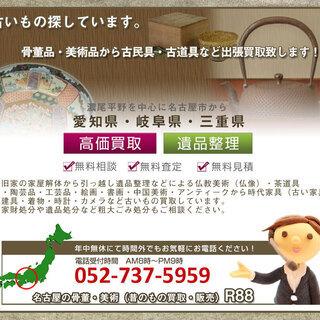 【名古屋】近郊の愛知県 骨董品・茶道具・掛け軸・古道具など…
