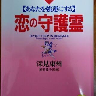 【消費税サービス】恋の守護霊(累計60万部突破)