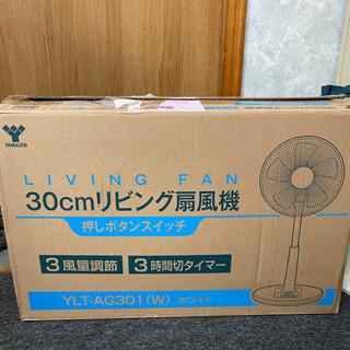 山善 30cm リビング扇風機