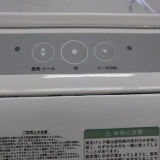 真空パック器 - 菊池郡