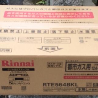 新品未使用 リンナイ ガステーブル RTE564BKL