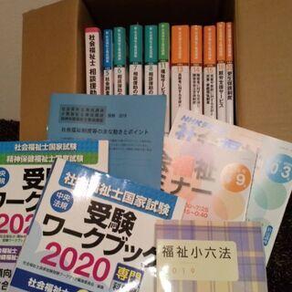 【2020年】 中央法規 社会福祉士養成講座 専門テキストセット...
