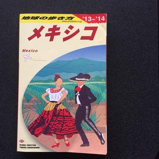 メキシコ 地球の歩き方