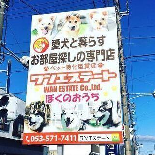 常葉大学浜松キャンパス周辺でお部屋をお探しならワンエステートにお任せ下さい  - 地元のお店