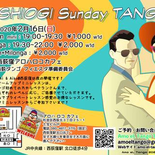 NISHIOGI Sunday Tango 初めての方も楽しめる...