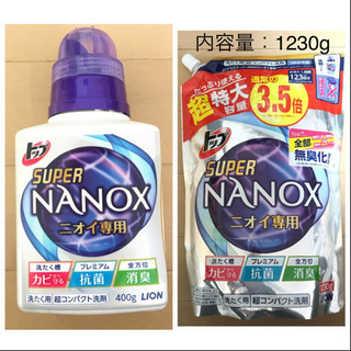 ナノックス ニオイ専用 ボトル 詰め替え セット