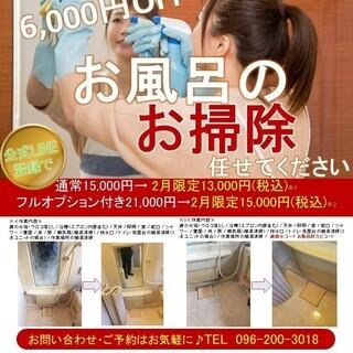 浴室(お風呂)クリーニング 公式LINE登録で6,000円OFF♪